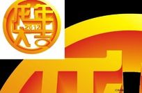 2012龙年大吉立体字设计