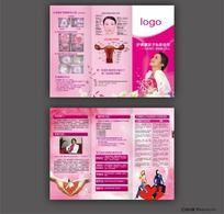 女性生殖健康护理宣传单psd源文件