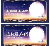 中秋节晚会背景-明月照九州