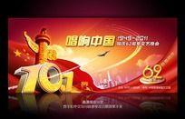 唱响中国国庆节晚会背景图片