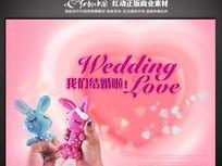 婚庆爱情海报 PSD