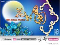 中秋节花好月圆海报设计