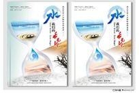 节约用水环保公益海报设计