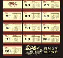 2012日历最新版