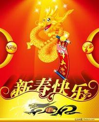 2012新春快乐海报设计