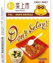 大嘴蛙儿童餐厅新菜上市宣传海报