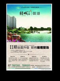 房地产报纸广告