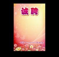 化妆品背景 粉红色海报背景设计