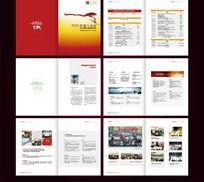 会议会刊宣传手册印刷文件