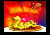 龙年2012黄金字体