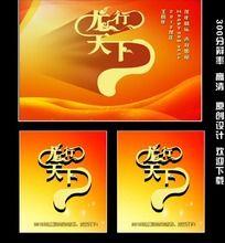 龙行天下2012年大气字体设计