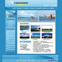旅游网页 PSD