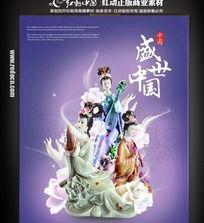 全新中国风宫女海报