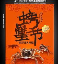 螃蟹节海报