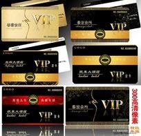 VIP高贵模版