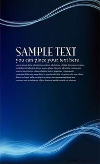 蓝色炫光线条企业展板