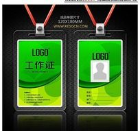 绿色叠印背景工作证