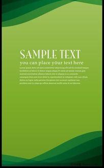 绿色简洁企业展板