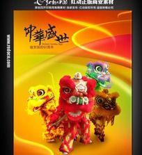 狮子舞动 节日庆典海报