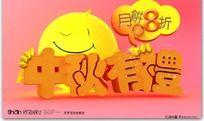 中秋海报-月饼打折海报(原创卡通形象)