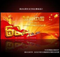 唱响中国国庆节文艺晚会展板背景图设计