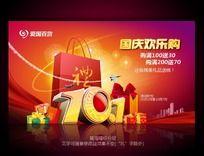 9款 国庆商场促销广告设计PSD下载