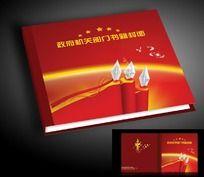 精美大气政府机关部门书籍画册封面设计