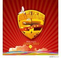 国庆62周年海报矢量图