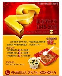 国庆节餐厅活动宣传单