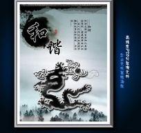 中国风之和谐学校文化展板psd