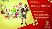 中国移动低碳环保活动宣传单