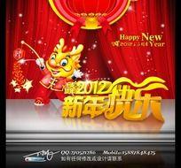 2012新年快乐图片素材