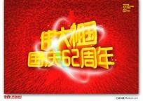 国庆62周年庆海报-伟大祖国