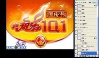 欢乐10.1国庆活动海报设计