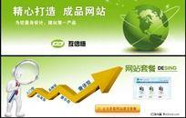 网站广告banner设计
