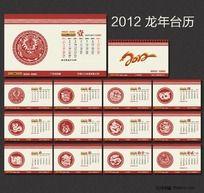 中国剪纸龙年台历
