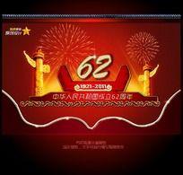 国庆62周年海报设计模板psd