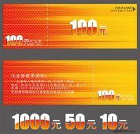 100元代金券源文件