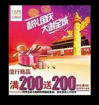 百货商场国庆节促销活动海报