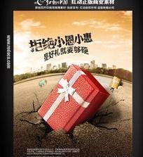 最新促销广告海报