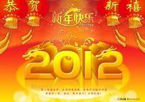 2012新年快乐psd素材