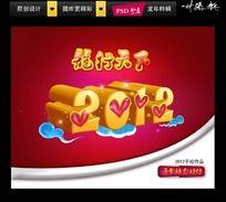 2012艺术字体设计-龙行天下