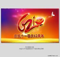 庆祝十一国庆62周年节日庆典设计模板psd