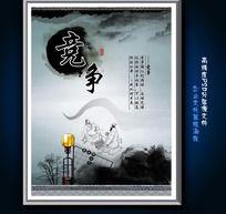 中国风之竞争学校教育文化展板psd