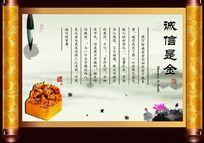 诚信中国风展板设计