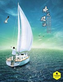 电器家电手机夏季促销海报PSD模板(产品放到船上)