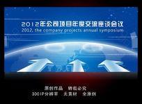 蓝色科技 科技企业展板 会议背景