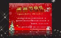 圣诞节活动促销宣传单