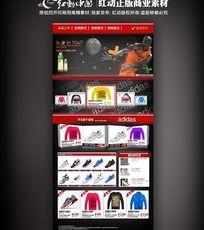 体育服装网店设计
