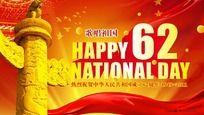 喜迎国庆62周年 国庆节背景